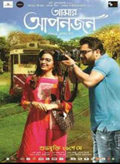 Amar Aponjon movie poster