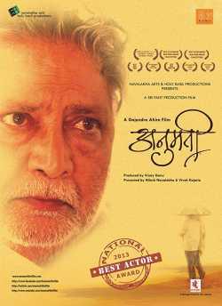 Anumati movie poster