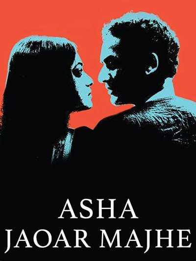 Asha Jaoar Majhe movie poster