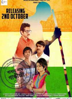 Babar Naam Gandhiji movie poster