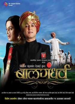 Balgandharva movie poster
