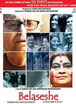 Belaseshe movie poster