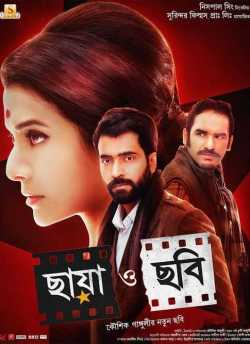 Chhaya O Chhobi movie poster