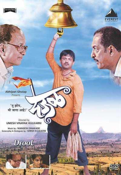 Deool movie poster