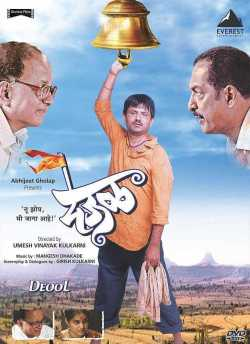 Deool movie poster