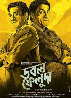 Double Feluda movie poster