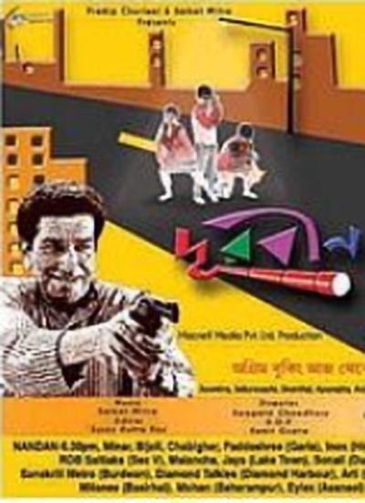 Durbin movie poster