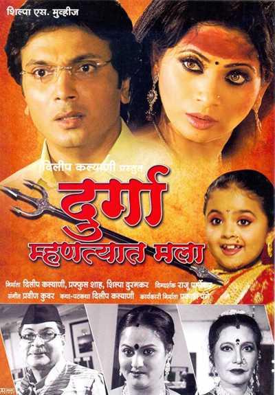 Durga Mhantyat Mala movie poster