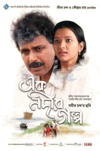 Ek Nadir Galpo: Tale of a River movie poster