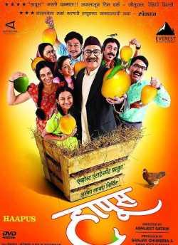 Haapus movie poster