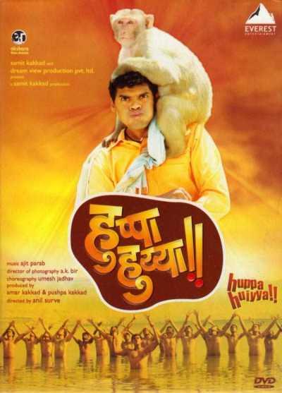 Huppa Huiyya movie poster