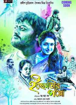 Ichchhemotir Gappo movie poster