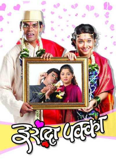 Irada Pakka movie poster