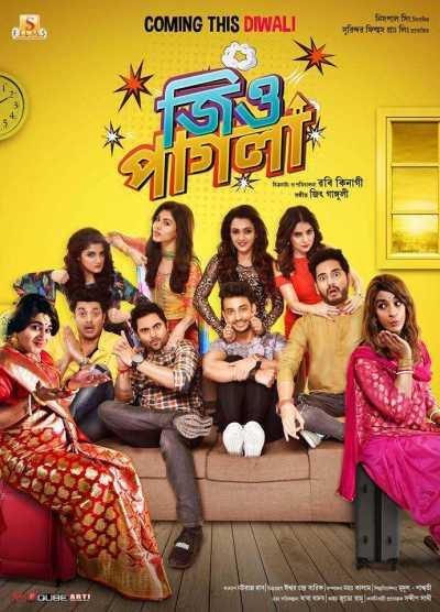 Jio Pagla movie poster
