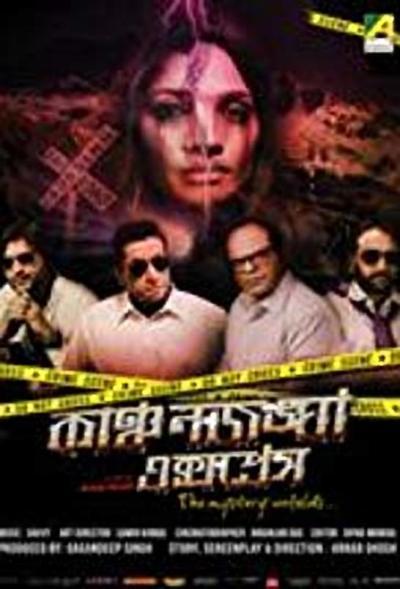 Kanchenjunga Express movie poster