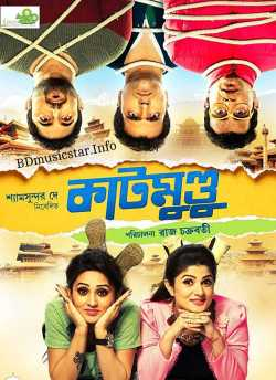 Katmundu movie poster