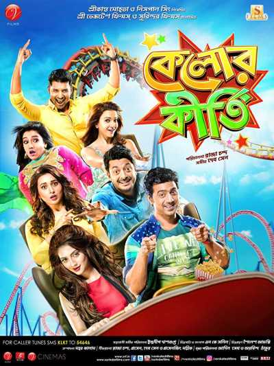 Kelor Kirti movie poster