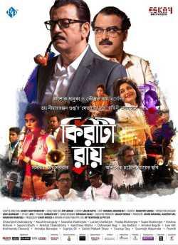 Kiriti Roy movie poster