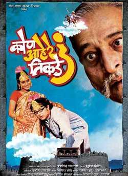 Kon Aahe re Tikade movie poster