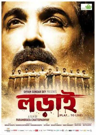 Lorai movie poster