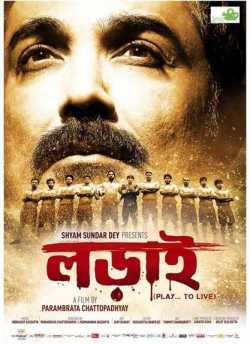 Lorai movie poster