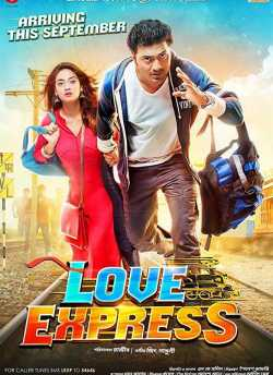 Love Express (2016) movie poster