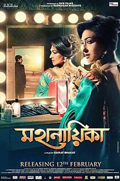 Mahanayika movie poster