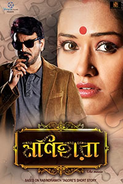 Manihara movie poster