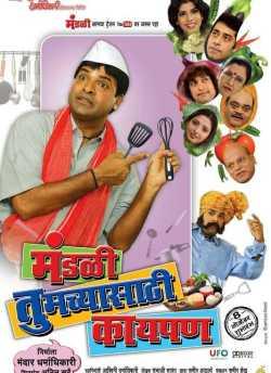 Mandali Tumchyasathi Kay Pan movie poster