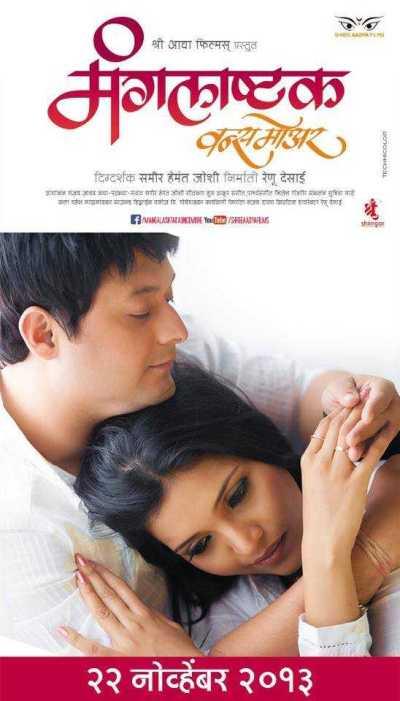 Mangalashtak Once More movie poster