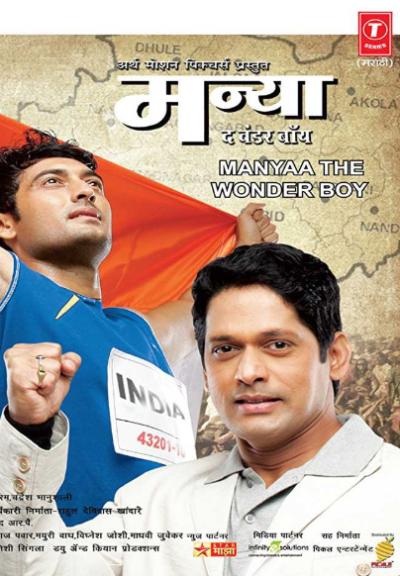 Manyaa – The Wonder Boy movie poster