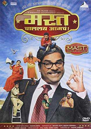 Mast Chalalay Aamcha movie poster