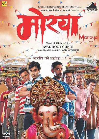 Morya movie poster