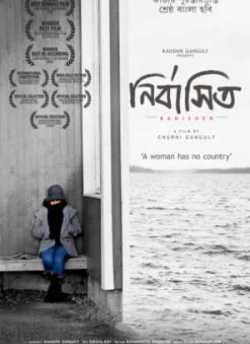 Nirbashito movie poster