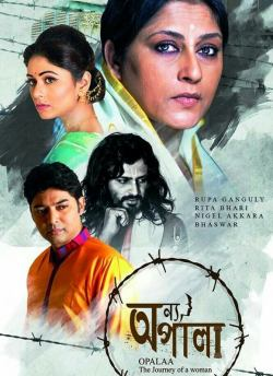 Onyo Opalaa movie poster