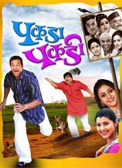 Pakda Pakdi movie poster