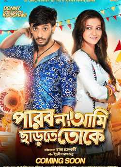 Parbona Ami Chartey Tokey movie poster