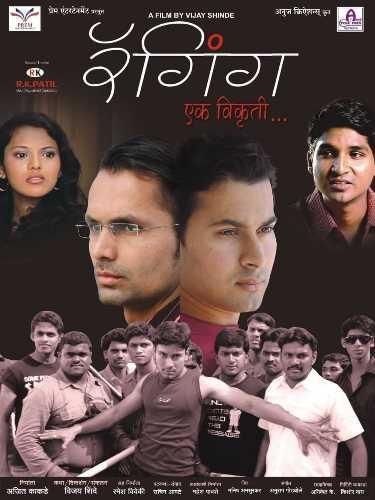 Ragging Ek Vikruti movie poster