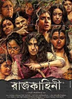 Rajkahini movie poster