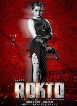 Rokto movie poster