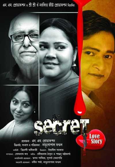 Secret Love Story movie poster