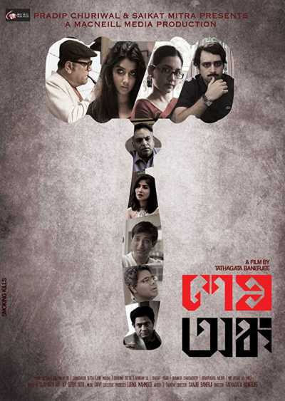 Sesh Anka movie poster