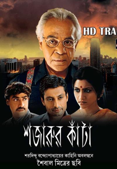 Shajarur Kanta movie poster