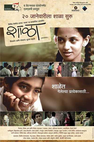 Shala movie poster