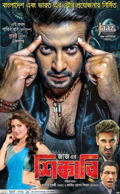 Shikari (2016) movie poster