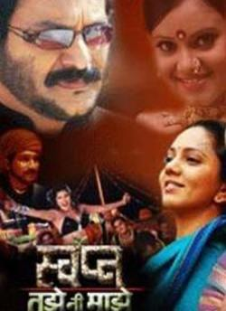 Swapna Tujhe Ni Majhe movie poster