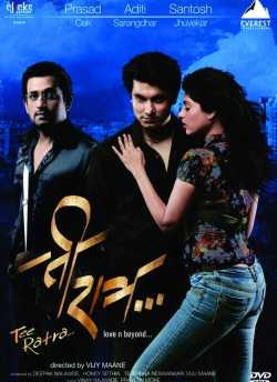 Tee Ratra movie poster