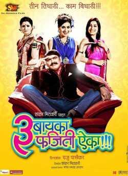 Teen Bayka Fajiti Aika movie poster