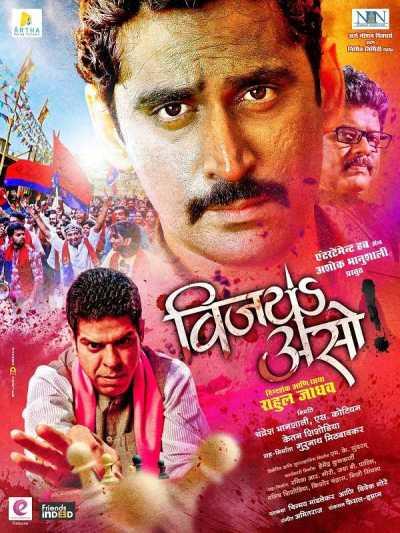 Vijay Aso movie poster