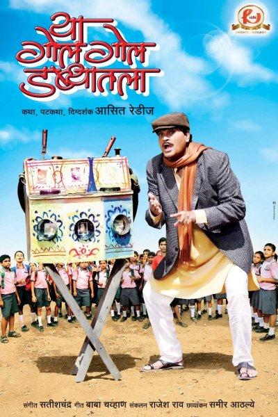 Ya Gol Gol Dabyatla movie poster